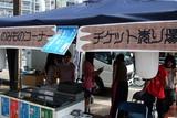 2010たじみ夏まつり写真集 99