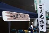 2010たじみ夏まつり写真集 101